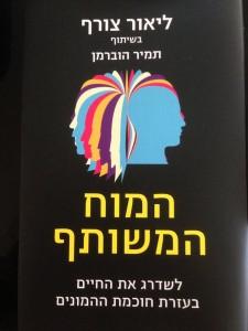 Lior Zoref - Tamir Huberman - Mindsharing