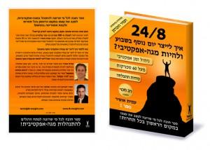 24-8 Book - Wide