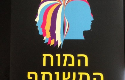 Mindsharing Book – Hebrew Version Launch
