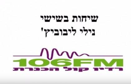 Radio Show on Kineret Radio 106 FM